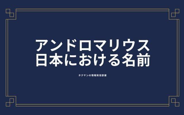 日本でのアンドロマリウスという名前は?