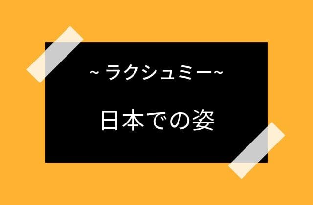 日本におけるラクシュミー