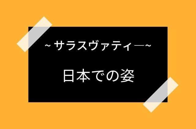 日本におけるサラスヴァティーの名前