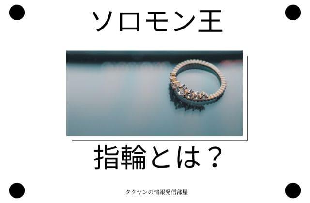 王が持っていたソロモンの指輪とは?