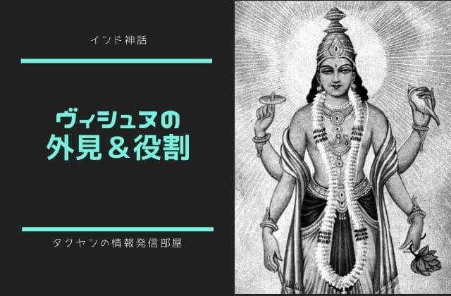 ヴィシュヌ神の姿と役割