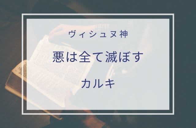 4: 最後の化身(カルキ)