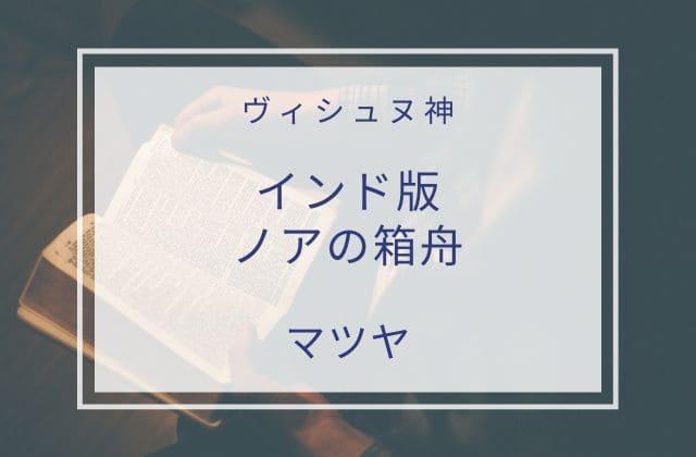 1: 魚になって洪水警報をした(マツヤ)