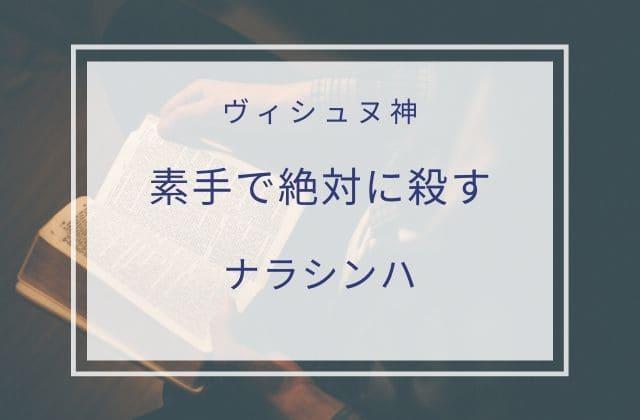 2: ライオン頭で悪魔の退治(ナラシンハ)
