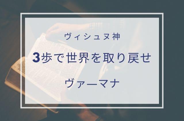 3: 3歩で世界を跨ぐ(ヴァ―マナ)