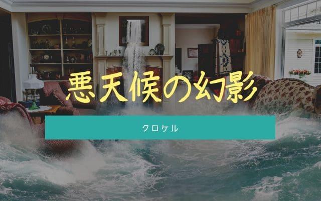 クロケル:何もない場所に水が押し寄せる音を立てる