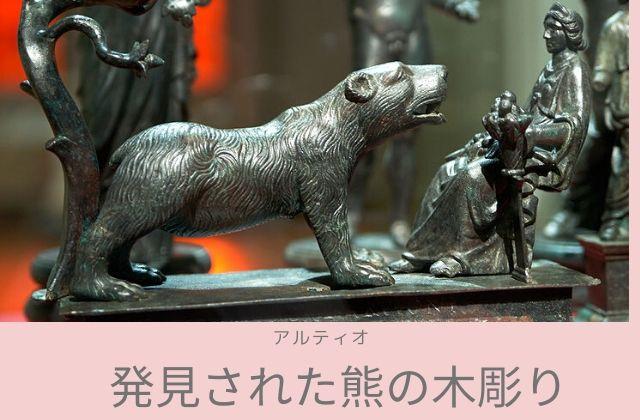 アルティオ: 発見された熊の木彫り