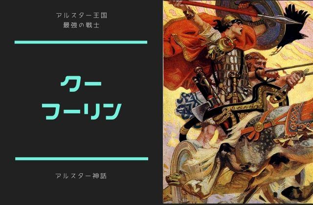 最強戦士クー・フーリンの戦いを描く物語