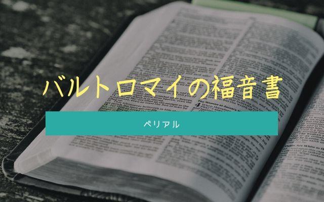 バルトロマイの福音書
