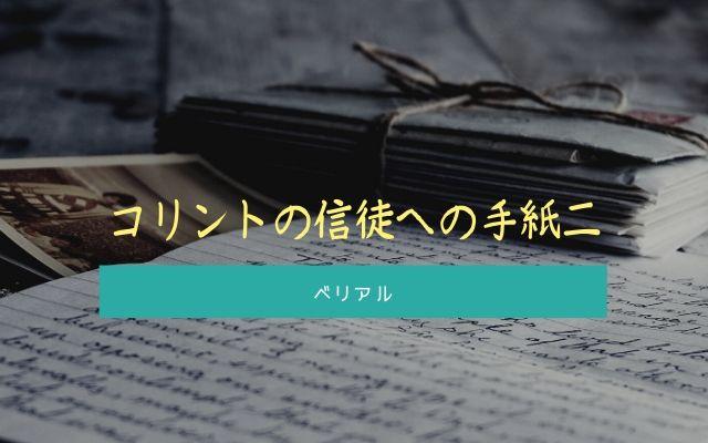 コリントの信徒への手紙二: 第6章15節