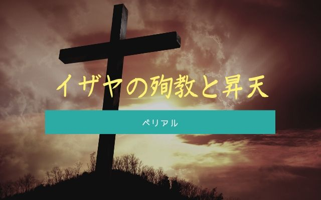 イザヤの殉教と昇天