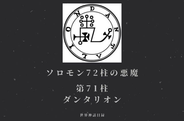 71: ダンタリオン
