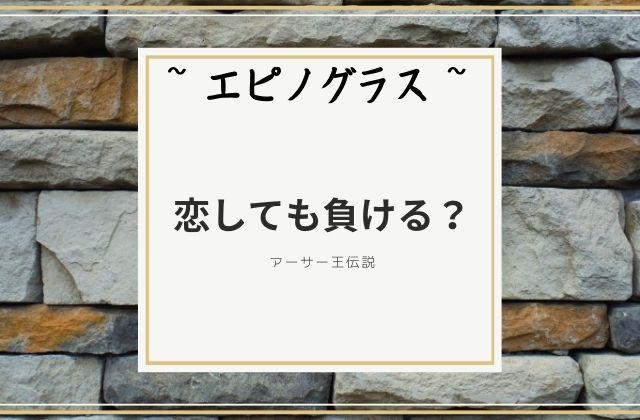 エピノグラス: 恋しても負ける?