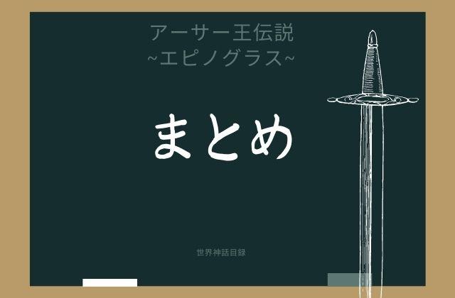 まとめ: エピノグラスはこんな円卓の騎士