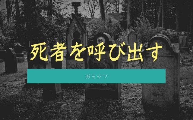 ガミジン: 「死者の魂を呼び出す」