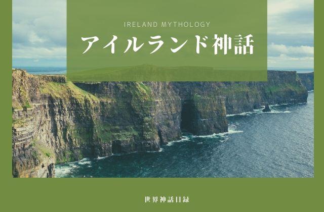 アイルランド神話とは?