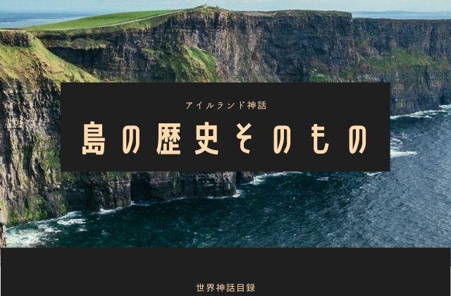 アイルランド神話: 島の歴史?