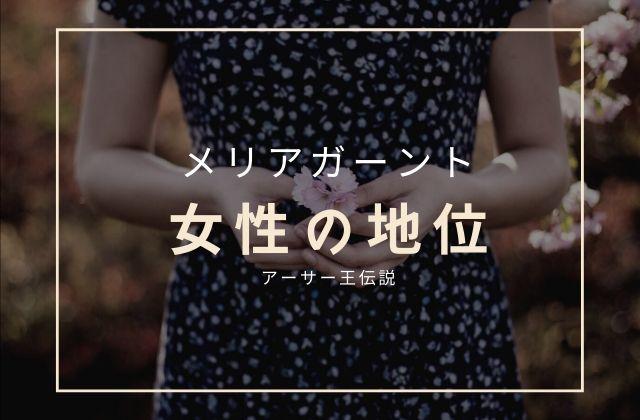 メリアガーント: 女性の地位