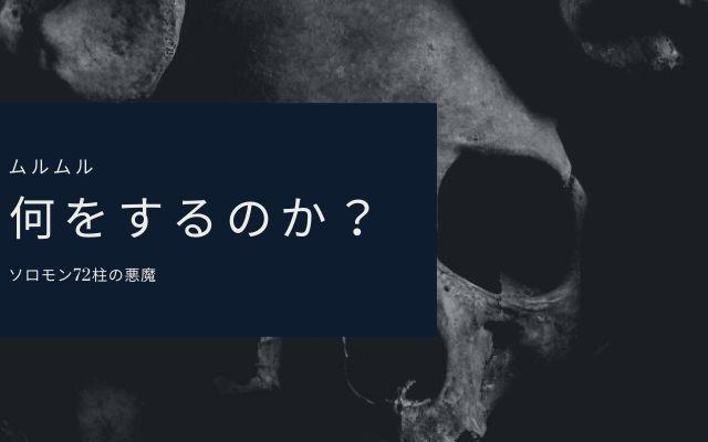 ムルムル: 何をするのか?
