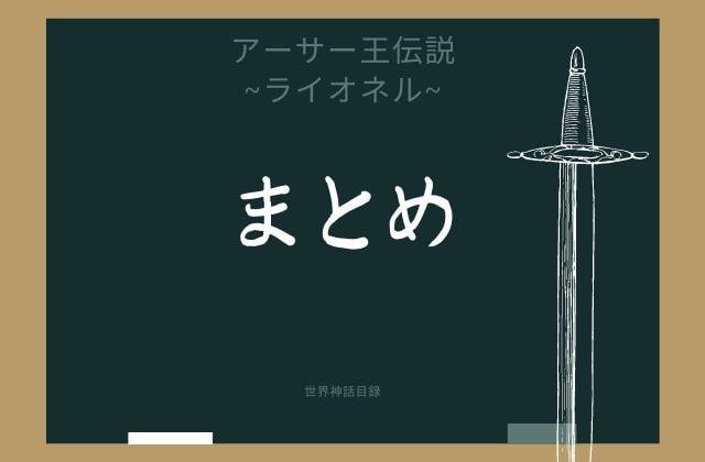 まとめ: ライオネルはこんな円卓の騎士