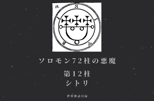 12: シトリ
