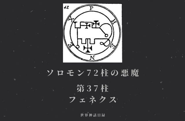 37: フェネクス