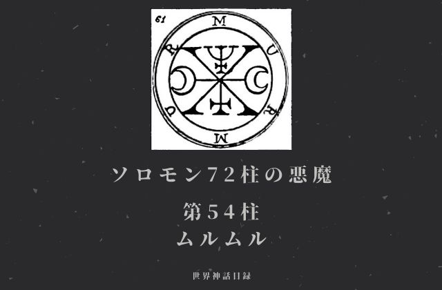 54: ムルムル