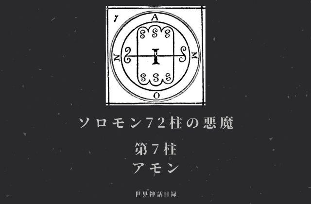 7: アモン