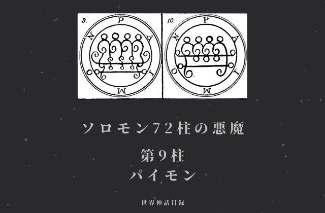 9: パイモン