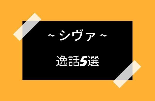 破壊神シヴァの逸話5選!!