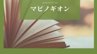 ウェールズ神話: 重要な原典「マビノギオン」