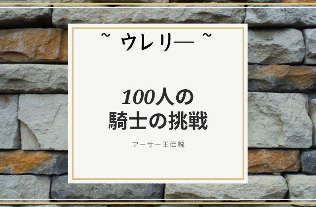 ウレリ―: 100人の騎士の挑戦