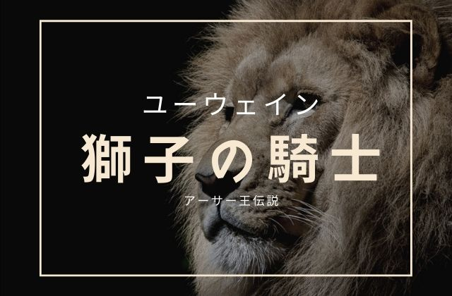 ライオンの騎士として