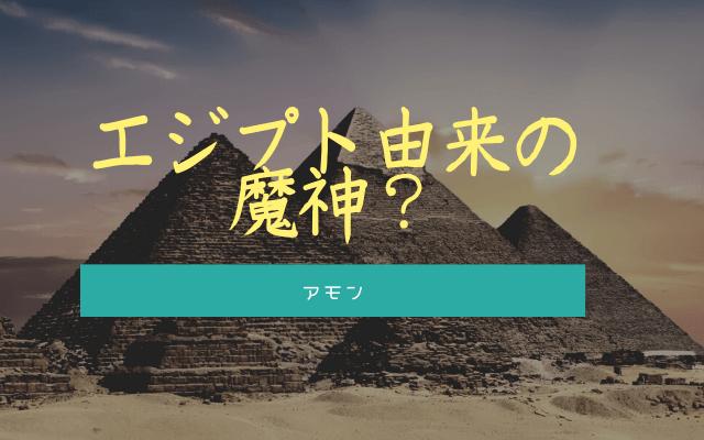 アモン: エジプト由来の魔神?