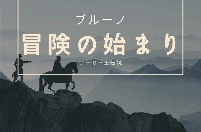 冒険譚:「黒い盾の冒険1 ~冒険の始まり~」