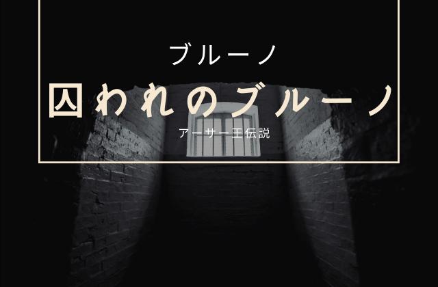 冒険譚:「黒い盾の冒険2 ~囚われのブルーノ~」