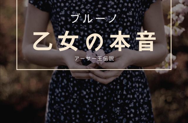 冒険譚:「黒い盾の冒険3: ~乙女の本音~」