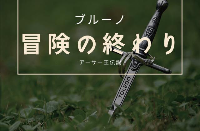 冒険譚:「黒い盾の冒険4 ~冒険の終わり~」