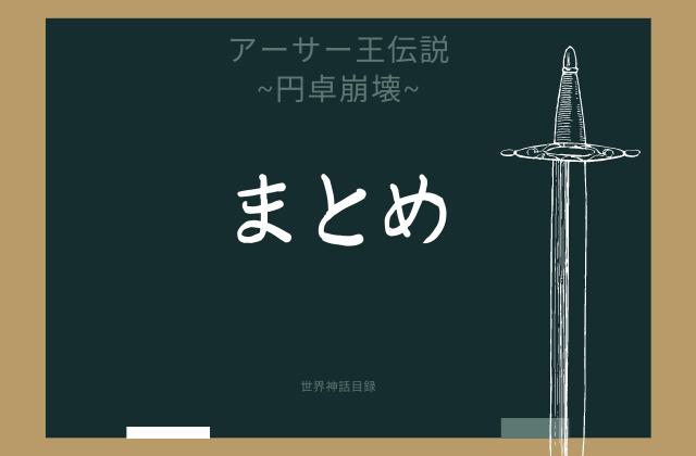 まとめ: 円卓の騎士崩壊
