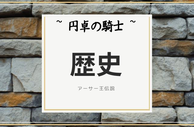円卓の騎士の歴史