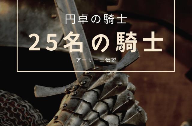 25名の円卓の騎士一覧
