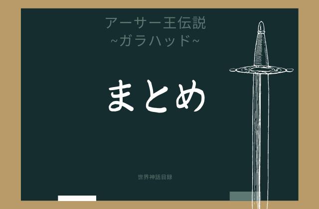 まとめ: 円卓の騎士「ガラハッド」