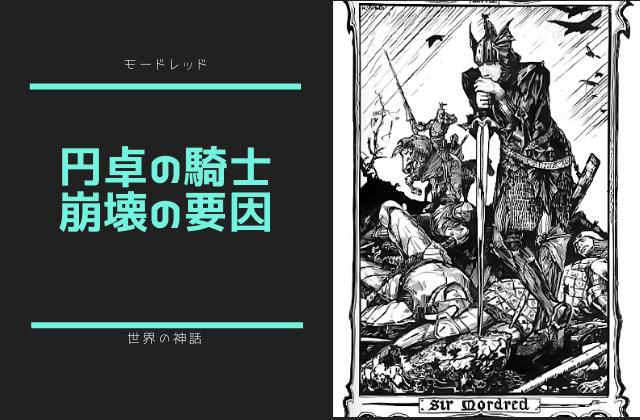 モードレッド: 円卓の騎士崩壊の要因