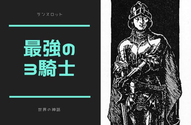 ランスロット: 円卓の最強の3騎士の1人