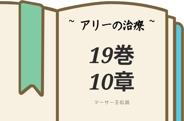 アーサー王伝説19巻10章