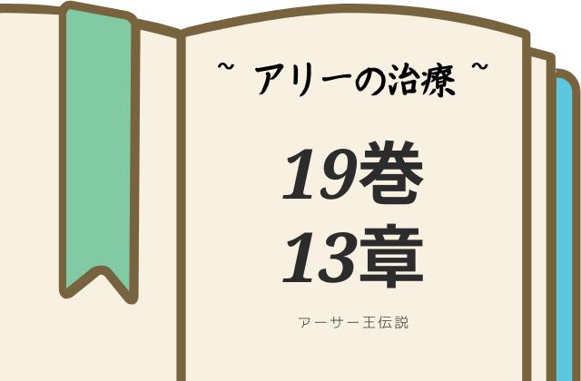 アーサー王伝説19巻13章