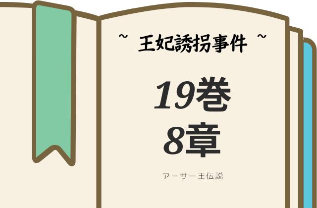 アーサー王伝説19巻8章