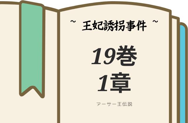 アーサー王伝説19巻1章