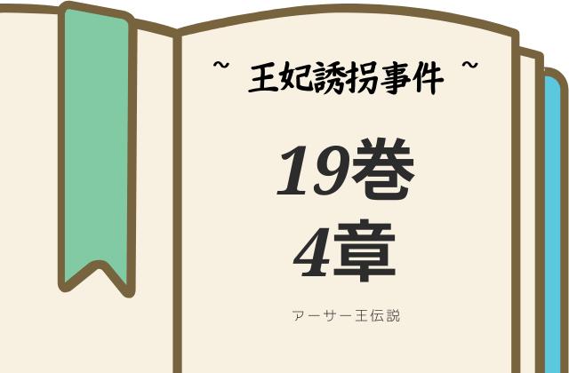 アーサー王伝説19巻4章