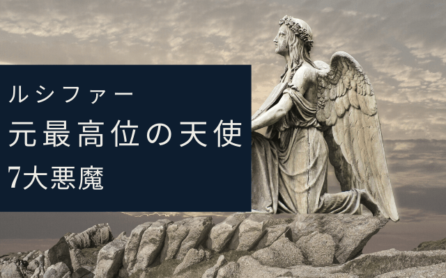 元天使のルシファー
